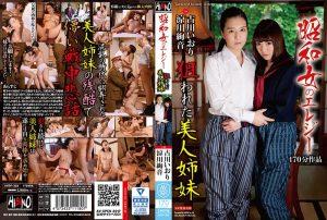 ดูหนังโป๊24Iori Kogawa & Ayane Suzukawa เชลยศึกสุดฉาวลูกสาวท่านทูต AVOP-353 นักเรียน-นักศึกษา