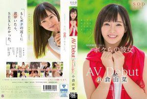 ดูหนังโป๊ xxx คลิปหลุด AvYuna Ogura อยากเป็นสาวเต็มตัว STAR-854 หนังx เอวี ซับไทย jav subthai