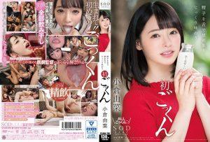 ดูหนังโป๊ xxx คลิปหลุด AvOgura Yuna ลิ้มรสแรกรสชาติน้ำรัก STAR-925 หนังx เอวี ซับไทย jav subthai