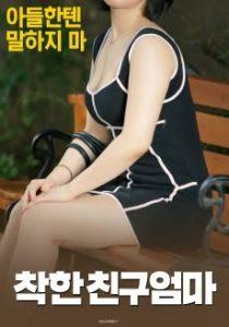 ดูหนังโป๊24A GOOD FRIEND MOM (2018) [เกาหลี18+] หนังเรทอาร์