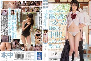 ดูหนังโป๊24Hayami Remu ความทรงจำวันฝนพรำฤดูร้อน HND-695 คลิปหลุด