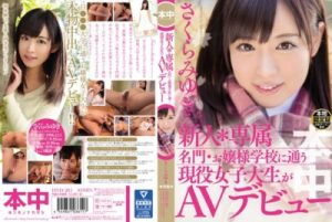 ดูหนังโป๊ xxx คลิปหลุด AvMiyuki Sakura นักเรียนฝึกงาน กับ เจ้านายหื่น หนังx เอวี ซับไทย jav subthai
