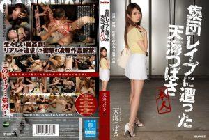 ดูหนังโป๊ คลิปหลุด Tsubasa Amami เมื่อกัปตันโดนรุมโทรม IPZ-563 หนังเอวี ซับไทย jav subthai