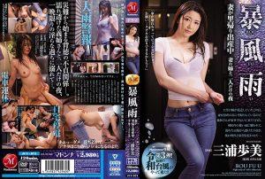 ดูหนังโป๊ xxx คลิปหลุด AvAyumi Miura เสื้อเปียกสำเหนียกความใคร่ JUY-974 หนังx เอวี ซับไทย jav subthai