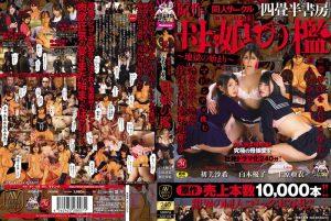ดูหนังโป๊24Ai Uehara, Yuko Shiraki & Saki Hatsumi แก๊งราคีทวงปี้นอกระบบ AVOP-072 tag_star_name: <span>Saki Hatsumi</span>
