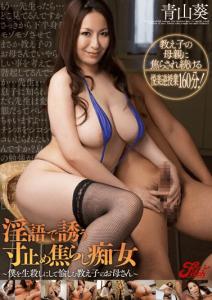 ดูหนังโป๊24Aoi Aoyama สอนลูกได้แม่ JUFD-354 tag_movie_group: <span>JUFD</span>