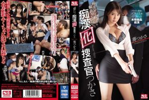 ดูหนังโป๊24SSNI-544 สายลับล่อตะเข้โดนเทยกขบวน Aoi Tsukasa tag_movie_group: <span>SSNI-544</span>