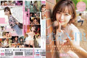 ดูหนังโป๊ คลิปหลุด MIAA-151 Eimi Fukada หนังเอวี ซับไทย jav subthai
