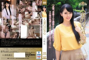 ดูหนังโป๊24SOAV-058 Hana Shirosaki tag_star_name: <span>Hana Shirosaki</span>