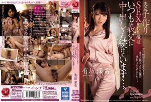 ดูหนังโป๊24Miyuki Arisaka ขยันปล่อยในสะใภ้บางกรอบ JUY-952 tag_star_name: <span>Miyuki Arisaka</span>
