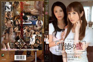 ดูหนังโป๊24Nami Minami & Nana Aida ลิขิตปีศาจ IPZ-508 tag_star_name: <span>Nana Aida</span>
