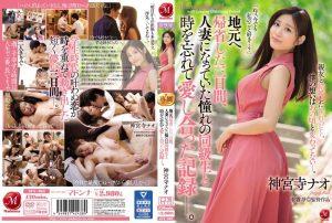 ดูหนังโป๊24Nao Jinguji รักสามเส้าเคล้าทุ่งดอกทอง JUY-963 tag_star_name: <span>Nao Jinguji</span>