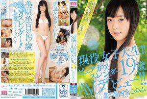 ดูหนังโป๊24MIDE-370 Nishinomiya Konomi เย็ดสดแตกใน