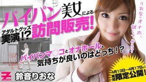 ดูหนังโป๊24Riona Suzune เซลล์น้ำบานบริการสุดเรียล HEYZO-0291 tag_star_name: <span>Riona Suzune</span>