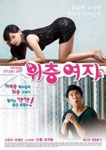 ดูหนังโป๊24Upstairs Girl เกาหลี18+
