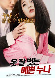 ดูหนังโป๊24Pretty Sister เกาหลี