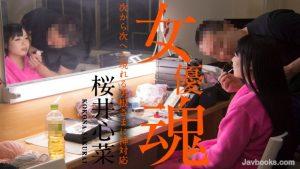 ดูหนังโป๊24Caribbeancom 010920-001 – Sina Sakurai [kokona] tag_star_name: <span>Sina Sakurai</span>
