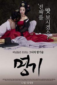 ดูหนังโป๊24Lustful Gisaeng เกาหลี