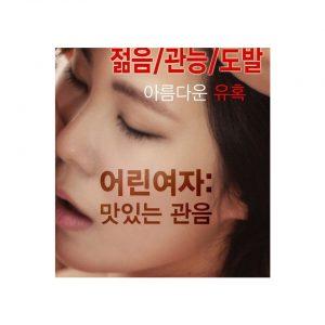 ดูหนังโป๊24Young Woman Delicious Peeping เกาหลี18+