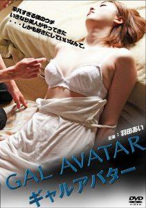 ดูหนังโป๊24Gal Avatar เกาหลี