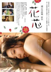 ดูหนังโป๊ คลิปหลุด Kashin หนังเอวี ซับไทย jav subthai