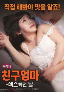 ดูหนังโป๊24Young Friend Mom เกาหลี18+