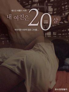 ดูหนังโป๊24My Girlfriend Is 20 Years Old เกาหลี