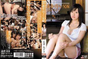 ดูหนังโป๊24MDYD-631 พี่สะใภ้ยอดกตัญญู เอวีซับไทย Nagasawa Azusa เย็ดแฟนน้อง