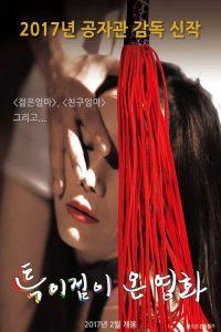 ดูหนังโป๊24A Unique Movie เกาหลี
