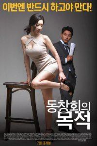 ดูหนังโป๊24Purpose of Reunion เกาหลี
