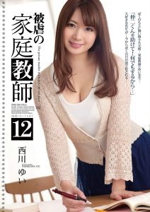 ดูหนังโป๊ คลิปหลุด Yui Nishikawa หนังเอวี ซับไทย jav subthai