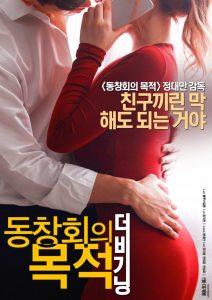 ดูหนังโป๊24Reunion Goals The Beginning เกาหลี