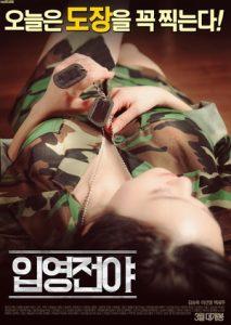 ดูหนังโป๊24The Night Before Enlisting เกาหลี18+