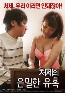 ดูหนังโป๊ คลิปหลุด The Secret Temptation Of Sisterhood หนังเอวี ซับไทย jav subthai