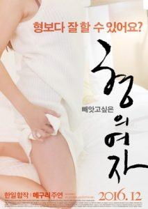 ดูหนังโป๊24The Woman of Brother เกาหลี18+