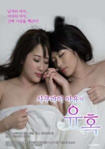 ดูหนังโป๊24True Love เกาหลี18+