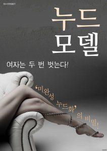 ดูหนังโป๊24Nude Model เกาหลี