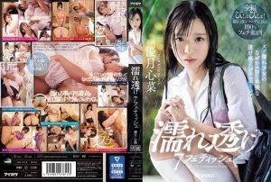 ดูหนังโป๊24IPX-426 Yuutsuki Kokona tag_star_name: <span>Yuutsuki Kokona</span>