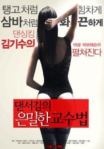 ดูหนังโป๊24Dancer Kim's Teaching หนัง x เกาหลี