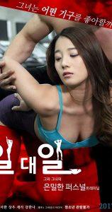 ดูหนังโป๊24One on One เกาหลี
