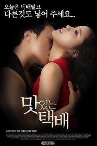 ดูหนังโป๊24Delicious Delivery หนัง x เกาหลี