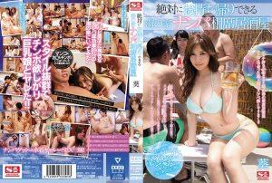 ดูหนังโป๊ คลิปหลุด SSNI-360 Aoi หาดสวรรค์หรรษา หนังเอวี ซับไทย jav subthai