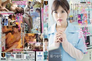 ดูหนังโป๊24SSPD-130 ความจำสั้นแต่ดอฉันยาว Aoi Tsukasa tag_star_name: <span>Aoi Tsukasa</span>
