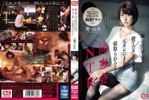 ดูหนังโป๊24SSNI-675 Aoi Tsukasa สาวผมสั้น