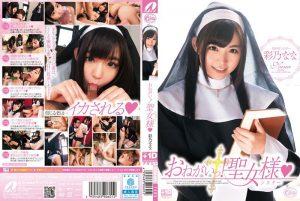 ดูหนังโป๊24Ayano Nana แม่ชีตัวแสบ มีชายหนุ่มมาขอปรึกษาเรื่องเพศแม่ชีเลยจับเย็ดซะ XVSR-060 Porn Sex