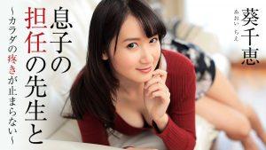 ดูหนังโป๊24Heyzo-1444  Chie Aoi สาวผมสั้น