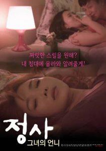ดูหนังโป๊ คลิปหลุด Cum On Her Sister (2019) หนังเอวี ซับไทย jav subthai