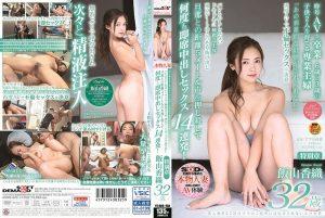 ดูหนังโป๊24SDNM-229 Iiyama Kaori รุมเย็ด