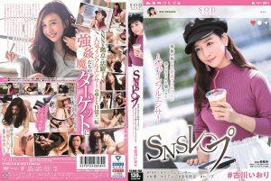 ดูหนังโป๊ คลิปหลุด STARS-019 Iori Kogawa แผนทรามขยี้กามเน็ตไอดอล หนังเอวี ซับไทย jav subthai