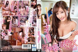 ดูหนังโป๊24Misaki Enomoto ขาดผัวไม่แคร์เดี๋ยวแชร์กับเพื่อน STAR-989 เย็ดแฟนเพื่อน